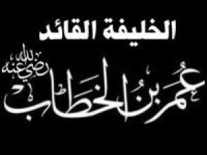 قصص عمر بن الخطاب , قصه امير المؤمنين سيدنا عمر