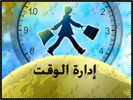 صورة اذاعة مدرسية عن تنظيم الوقت , اهمية تنظيم الوقت