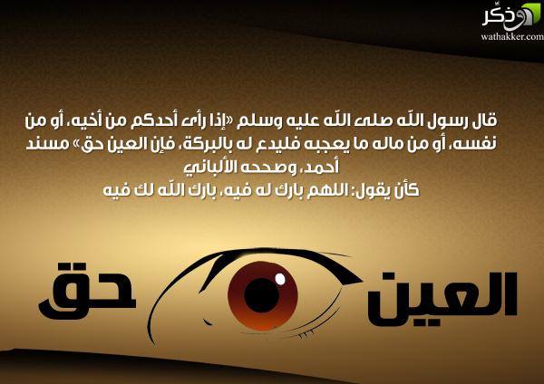 صورة العين والحسد