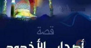 قصة اصحاب الخدود مختصرة , شاهد قصه اصحاب الاخدود