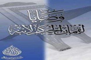 صورة من هو ابن لقمان الحكيم 19006 2 310x205