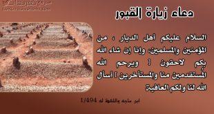 بالصور هل القبور وعليكم السلام 19014 3 310x165