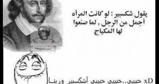 يقول شكسبير