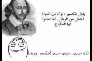 صور يقول شكسبير