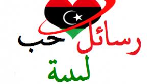 مسجات حب ليبية , رسائل حب باللهجه الليبيه