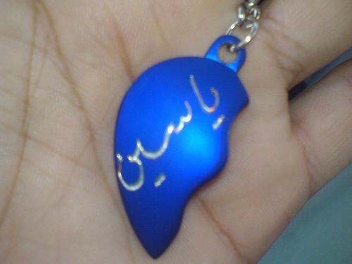 صورة معنى اسم ياسين