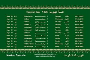 صور رزنامة السنة الهجرية 1435 , رزنامة السنة الهجرية مصوره