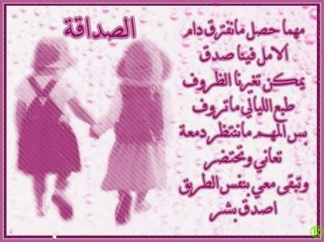 صور كلمات حب للاصدقاء