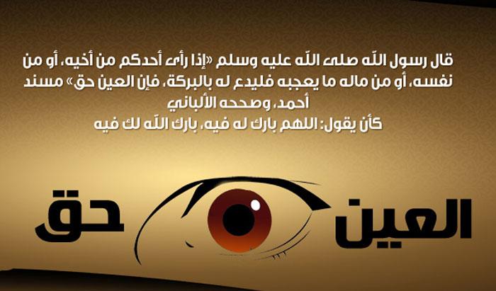 صور اخر اعراض العين والحسد