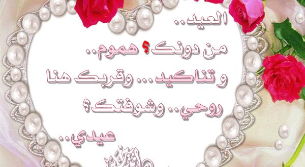 صورة رسائل عيد الاضحى , مجموعه رسايل لعيد الاضحى 2191
