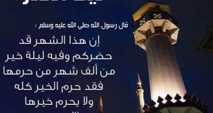 صورة صور ليلة القدر , اجمل صور لليله القدر