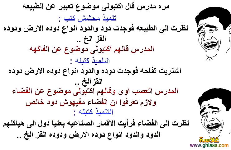 طرائف العرب في النساء pdf