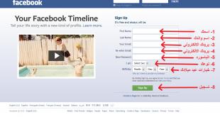 كيفية عمل ايميل على الفيس بوك