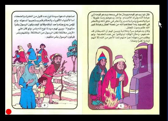 صور التعرف على قصة ادم عليه السلام