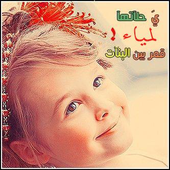 صوره اجمل الاسماء العربية القديمة