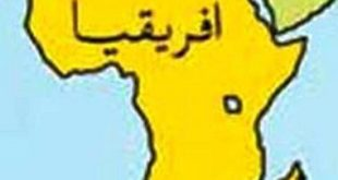 ما هى الدول الموجودة فى قارة افريقيا