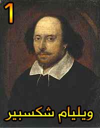اقوال وليم شكسبير
