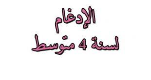 صوره الادغام في اللغة العربية