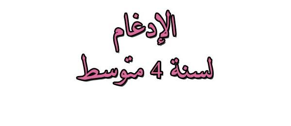 صور الادغام في اللغة العربية