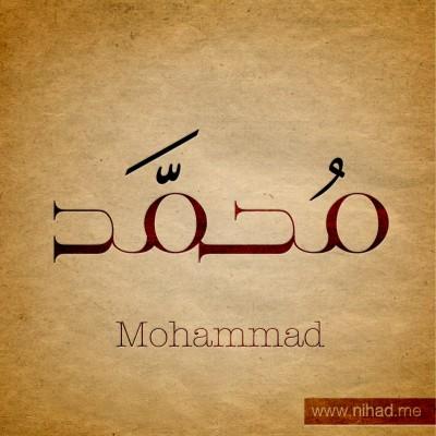صورة صور لاسم محمد