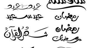 خط عربى للفوتوشوب