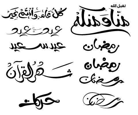 تحميل الخطوط العربية للوورد