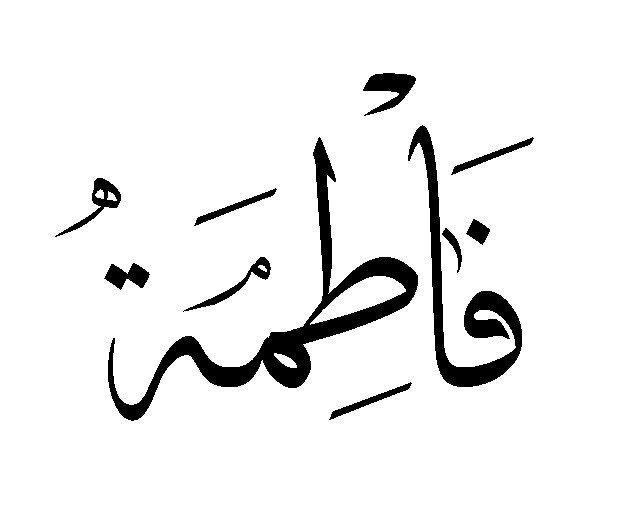 صور زخارف اسماء