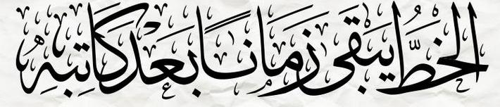 خطوط عربية 2019