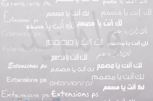صوره خطوط عربية للفوتوشوب 2019