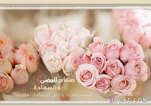 صورة صباح الخير حبيبي , صور صباح الخير 4572