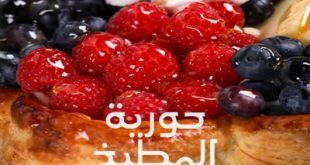 صورة وصفات حورية المطبخ , حورية المطبخ 4763 2 310x165