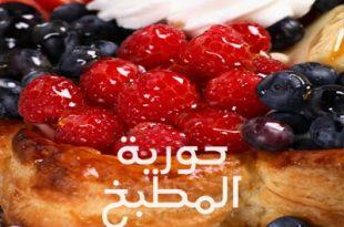 صورة وصفات حورية المطبخ , حورية المطبخ