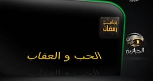 الحلقة الاخيرة من مسلسل الحب والعقاب الجزائري , مشاهدة الحلقة