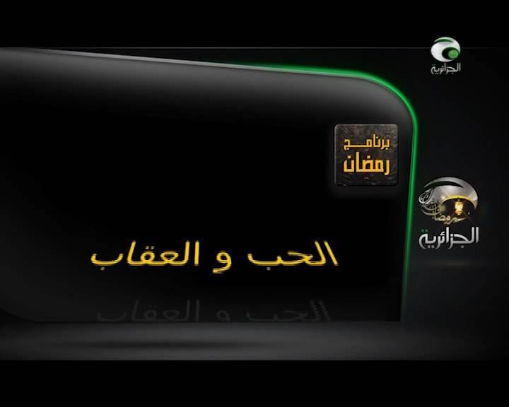 صورة الحلقة الاخيرة من مسلسل الحب والعقاب الجزائري , مشاهدة الحلقة
