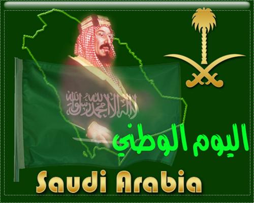 صورة اليوم الوطني السعودي 2019 , اليوم الوطنى للمملكة