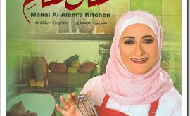 صورة مطبخ منال العالم , منال العالم