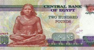 صورة 200 جنيه  , من صور النقود المصرية