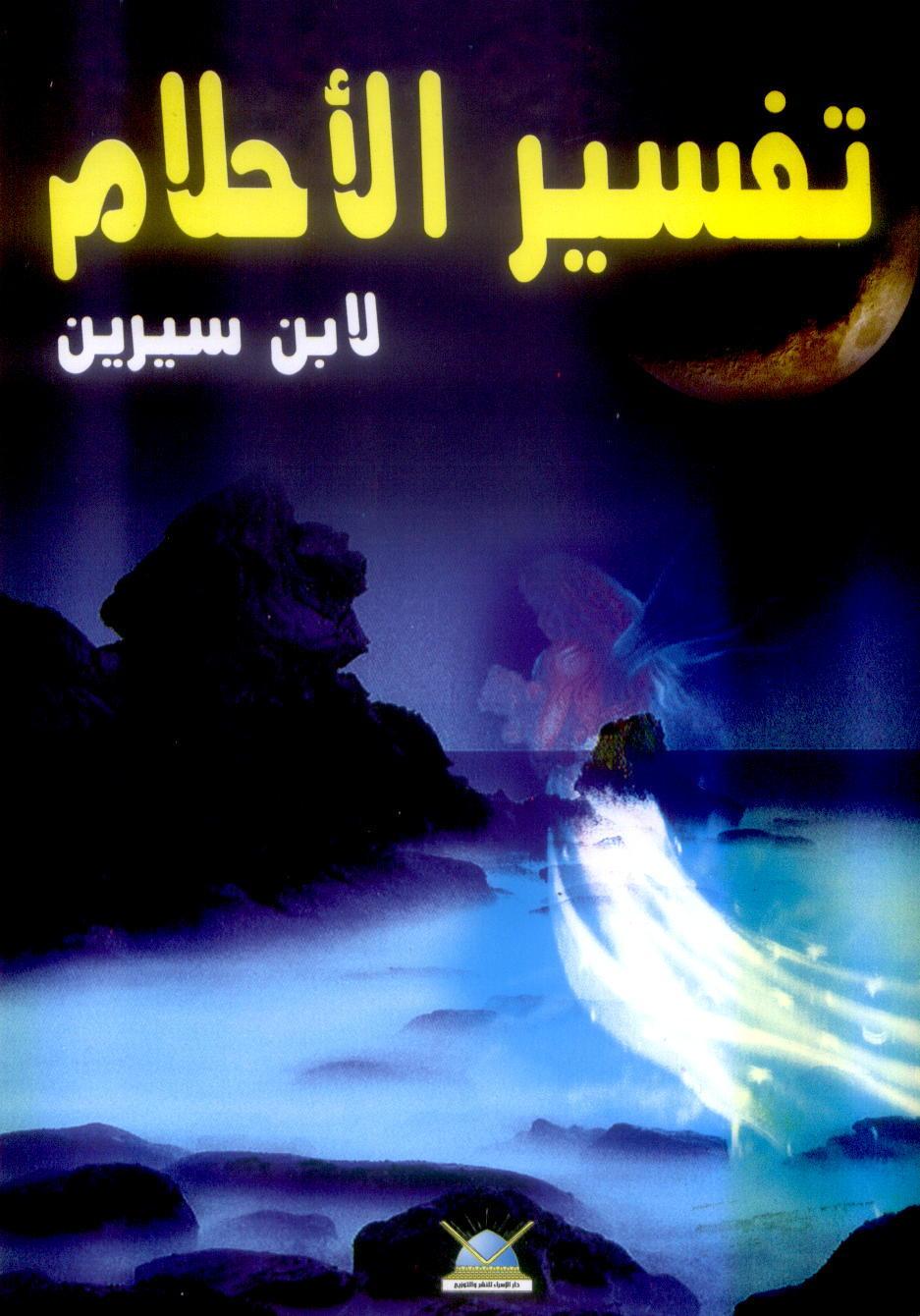 صور كتاب تفسير الاحلام لابن سيرين pdf , كتاب تفسير الاحلام
