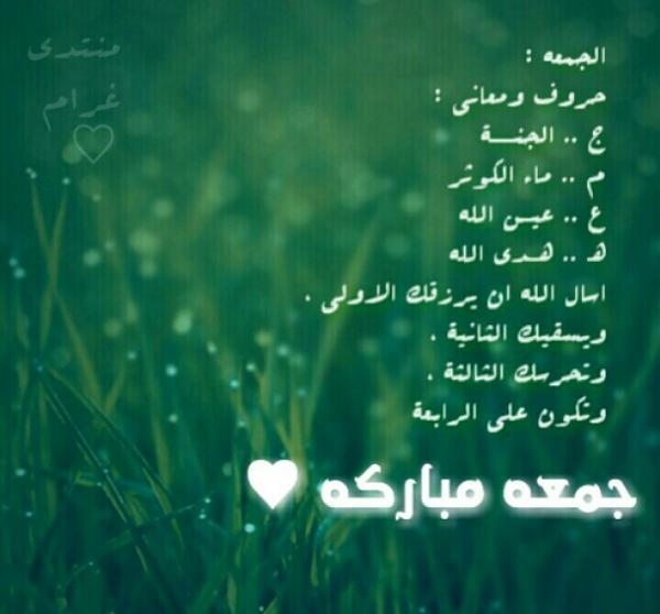 صورة جمعه مباركة ، مجموعة صور منوعة لادعية يوم الجمعه
