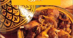 صورة كتب الطبخ pdf , كتاب الطبخ 5433 3 310x165
