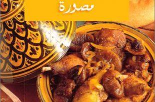 صورة كتب الطبخ pdf , كتاب الطبخ