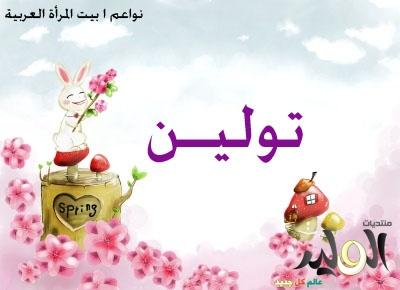 صورة اسماء جميلة , احلى واجمل السماء
