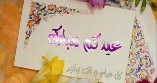 صورة اجازة عيد الاضحى 2019 السعودية , اجازة العيد