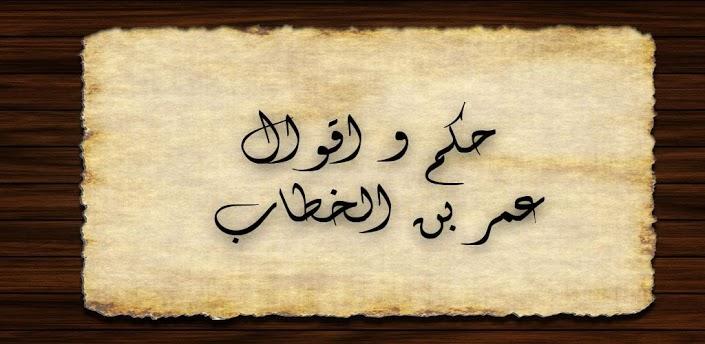 صور اقوال عمر بن الخطاب
