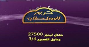 صور تردد  قناة حريم السلطان