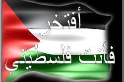 صوره صور معبرة عن فلسطين