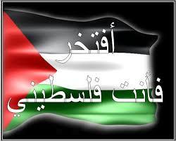 صور صور معبرة عن فلسطين