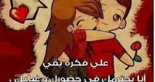 رسائل ومسجات حب منتقاة باحترافية ورومانسية وشاعرية فريدة 2019