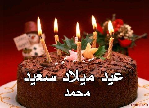 صوره صور تورتة باسم محمد احلى صورة تورته وكعك وكيك لاسم محمد