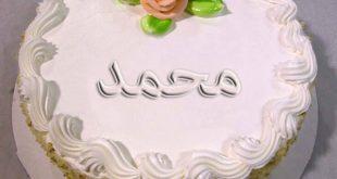 صورة صور تورتة باسم محمد احلى صورة تورته وكعك وكيك لاسم محمد